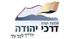 דרכי יהודה1